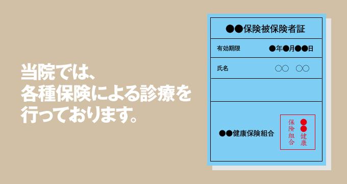 title-hoken-02